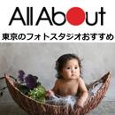 オールアバウト「東京のフォトスタジオおすすめ」に掲載されました。