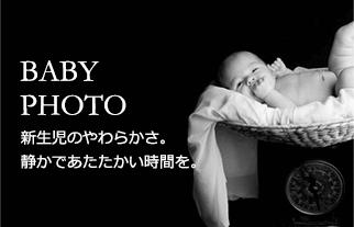 Baby Photo 新生児のやわらかさ。静かであたたかい時間を。