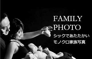 Family Photo シックであたたかいモノクロ家族写真