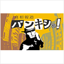 日本テレビ 「バンキシャ」