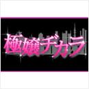 テレビ東京 「極嬢ヂカラ2」