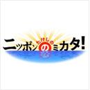 テレビ東京「たけしの日本のミカタ」2010年4月自分色のシアワセを突き進む女たち