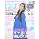 2013.11月 マタニティnina's vol.2