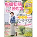 2013.10月 First Pre-mo2014年版「妊娠初期に読む本」