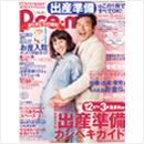 2013.5月「Premo出産準備2013春夏号」