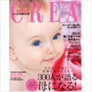 2010.11月号 「CREA」