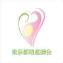 東京都助産師会主催「とうきょうマタニティフェスティバル」