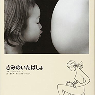 「きみのいたばしょ」第9回 ようちえん絵本大賞を受賞しました!