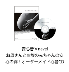 安心音×navel