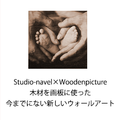 Studio-navel x Woodenpictuer