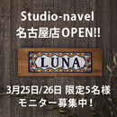 名古屋店オープン! 【限定5名】3月25日/26日モニター様価格10,000円にて撮影をさせて頂きます!