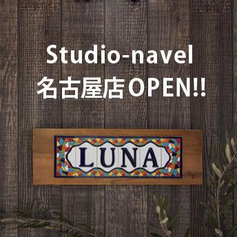 Studio-navel 名古屋店オープン!