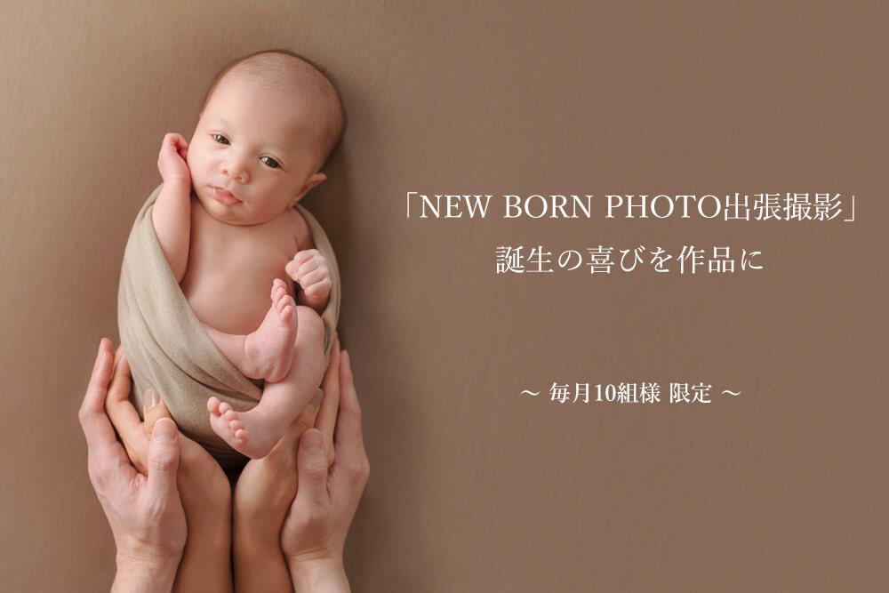 「New Born Photo 出張撮影」誕生の喜びを作品に【毎月10組限定】