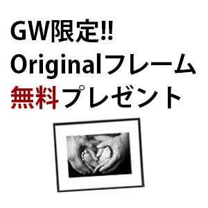 【GW限定】お子様連れでご来店のお客様にはオリジナルフレーム(販売価格3,080円)を無料プレゼント!